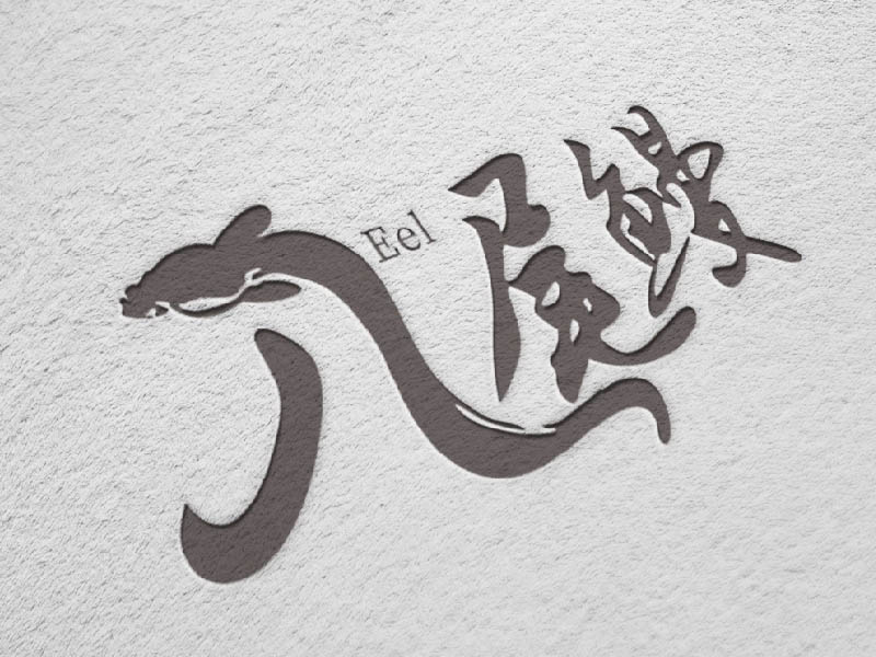九尾鳗日式料理
