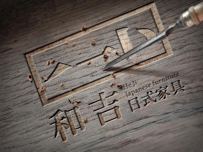 和吉日式家具